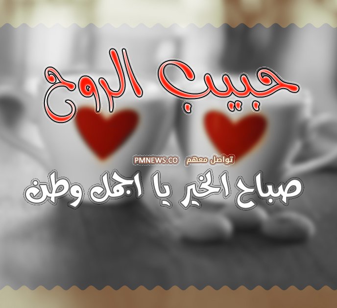 بالصور صباح الخير للحبيب بالصور , صباحيات بين الاحبه 2738 6