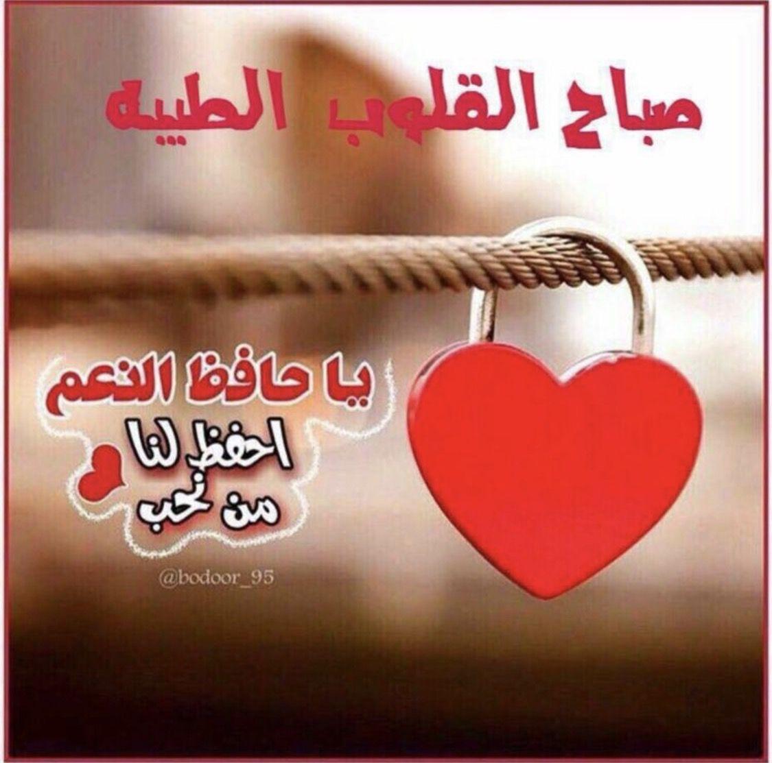بالصور صباح الخير للحبيب بالصور , صباحيات بين الاحبه 2738 7