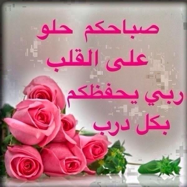 بالصور صباح الخير للحبيب بالصور , صباحيات بين الاحبه 2738 8