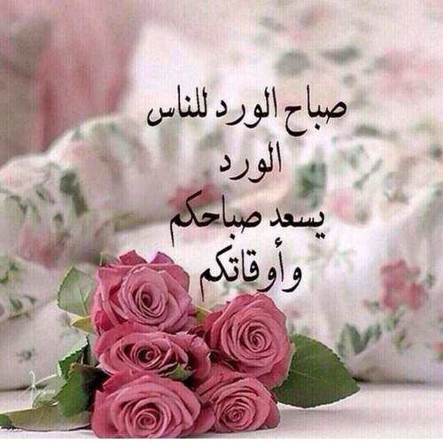 بالصور صباح الخير للحبيب بالصور , صباحيات بين الاحبه 2738 9