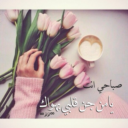 صوره صباح الخير للحبيب بالصور , صباحيات بين الاحبه
