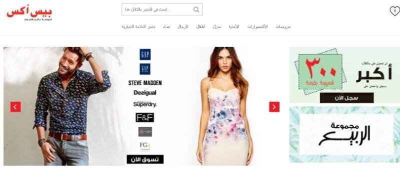 صوره مواقع ملابس , افضل المواقع التى تبيع الملابس
