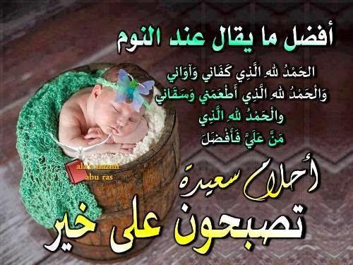 صور مسجات تصبحون على خير اسلامية , عبارات دينية جميلة للنوم