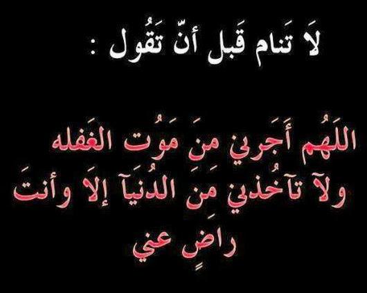 بالصور مسجات تصبحون على خير اسلامية , عبارات دينية جميلة للنوم 2760 10