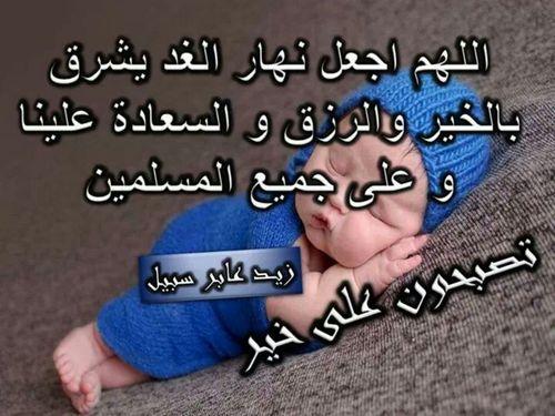 بالصور مسجات تصبحون على خير اسلامية , عبارات دينية جميلة للنوم 2760 11