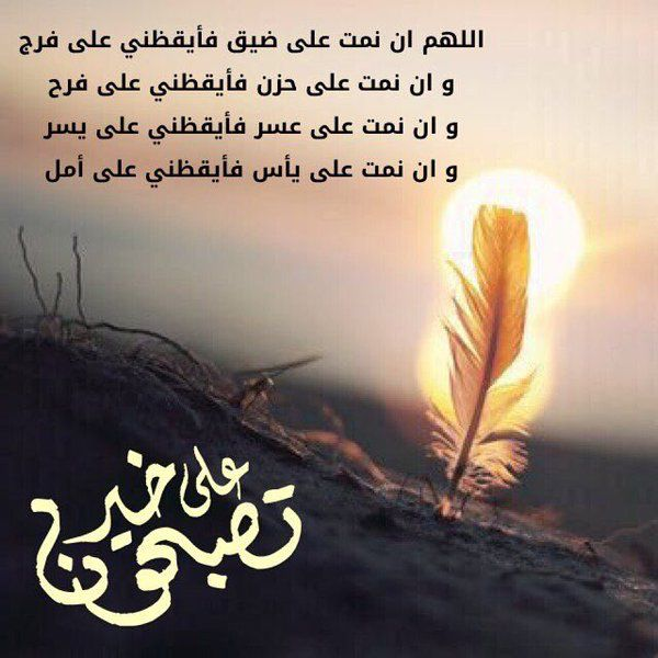 بالصور مسجات تصبحون على خير اسلامية , عبارات دينية جميلة للنوم 2760 2