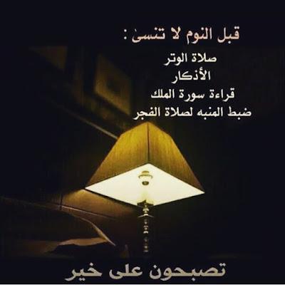 بالصور مسجات تصبحون على خير اسلامية , عبارات دينية جميلة للنوم 2760 3
