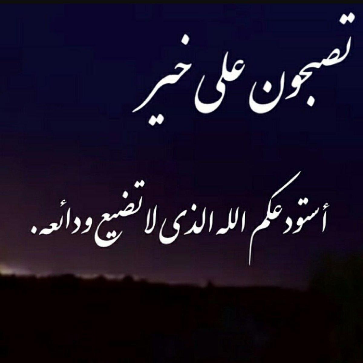 بالصور مسجات تصبحون على خير اسلامية , عبارات دينية جميلة للنوم 2760 7