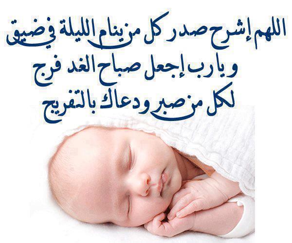 بالصور مسجات تصبحون على خير اسلامية , عبارات دينية جميلة للنوم 2760 8