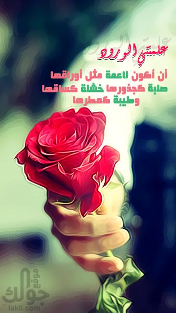 صور عبارات عن الورد , اجمل ما قيل عن الورود