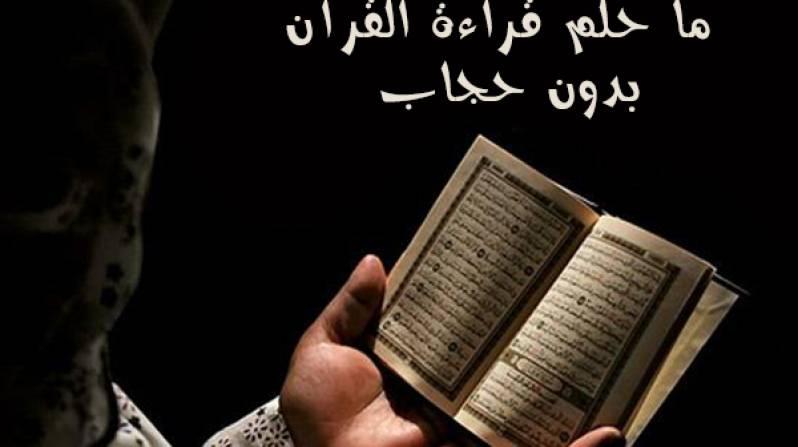 صور هل يجوز قراءة القران بدون حجاب , جواز قراءة القران دون تغطية الشعر