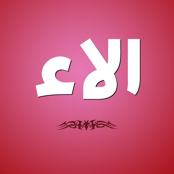 بالصور صور اسم الاء , رسم الاء وجماله فى صورة 2795 1