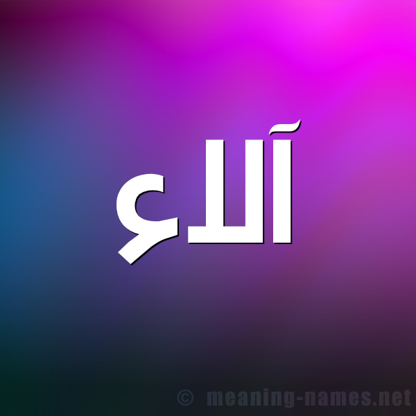 بالصور صور اسم الاء , رسم الاء وجماله فى صورة 2795 3