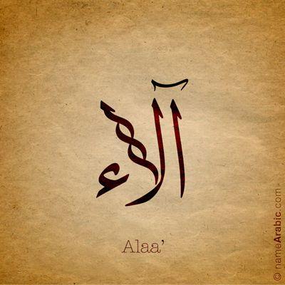 بالصور صور اسم الاء , رسم الاء وجماله فى صورة 2795 4