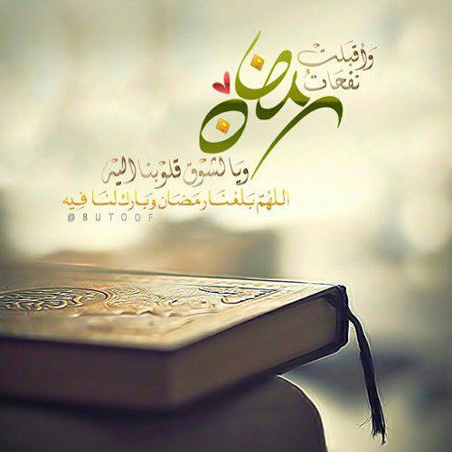 بالصور رمزيات رمضان , اجمل الصور الرمضانيه 2804 11