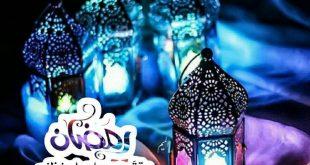 بالصور رمزيات رمضان , اجمل الصور الرمضانيه 2804 12 310x165