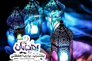 صور رمزيات رمضان , اجمل الصور الرمضانيه