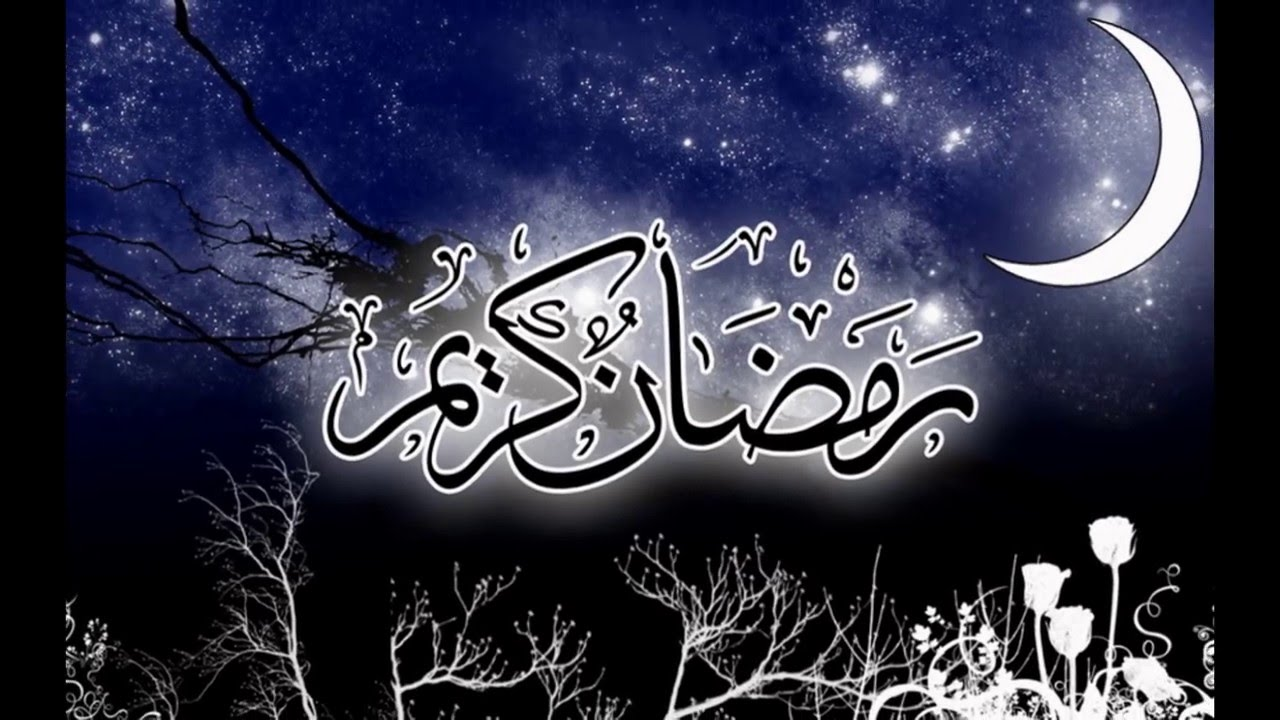 بالصور رمزيات رمضان , اجمل الصور الرمضانيه 2804 2