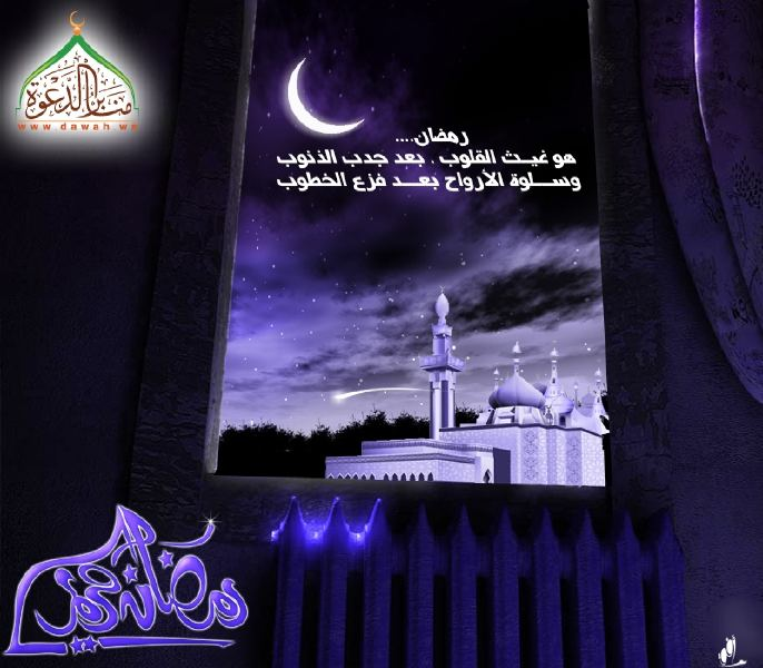بالصور رمزيات رمضان , اجمل الصور الرمضانيه 2804 7