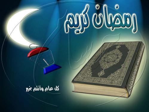 بالصور رمزيات رمضان , اجمل الصور الرمضانيه 2804 9