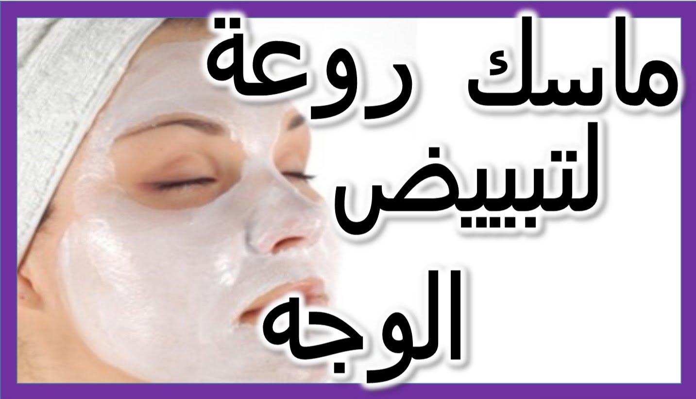 بالصور وصفة سريعة لتبييض الوجه , اهتمى بلون بشرة وجهك 2805 1
