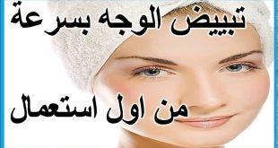 صوره وصفة سريعة لتبييض الوجه , اهتمى بلون بشرة وجهك