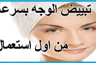 صورة وصفة سريعة لتبييض الوجه , اهتمى بلون بشرة وجهك