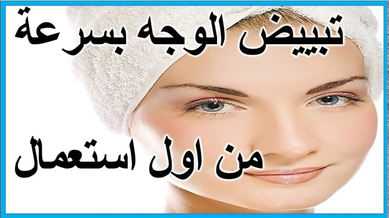 بالصور وصفة سريعة لتبييض الوجه , اهتمى بلون بشرة وجهك 2805
