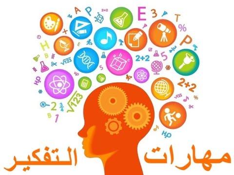 صورة مهارات التفكير العليا , تعلم طرق حل المشكلات