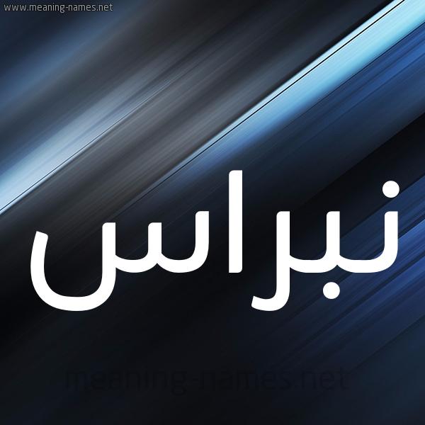 صوره معنى نبراس , كلمات وما تعنيه