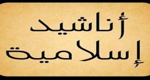 صوره اناشيد اسلاميه , استمع الى اجمل الاناشيد الدينيه