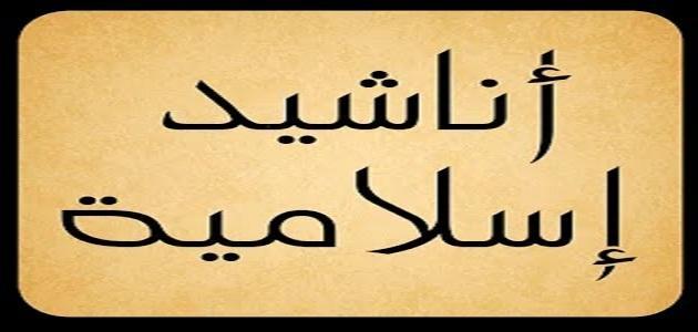 صور اناشيد اسلاميه , استمع الى اجمل الاناشيد الدينيه