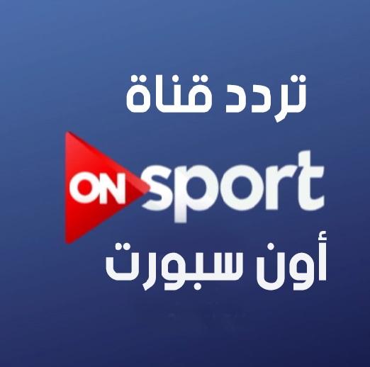 بالصور تردد قناة on sport عربسات , ترددات جديده لقنوات on sport 2829 1