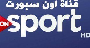 صورة تردد قناة on sport عربسات , ترددات جديده لقنوات on sport