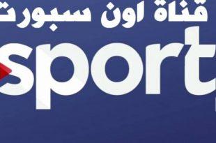 صور تردد قناة on sport عربسات , ترددات جديده لقنوات on sport