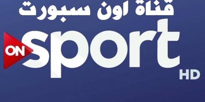 بالصور تردد قناة on sport عربسات , ترددات جديده لقنوات on sport 2829