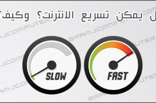 صورة كيفية تسريع النت , زياده سرعه الانترنت
