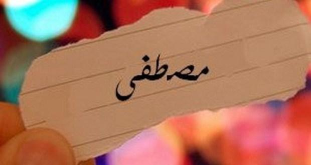 بالصور صور اسم مصطفى , اجمل اشكال اسم مصطفى 2835 1