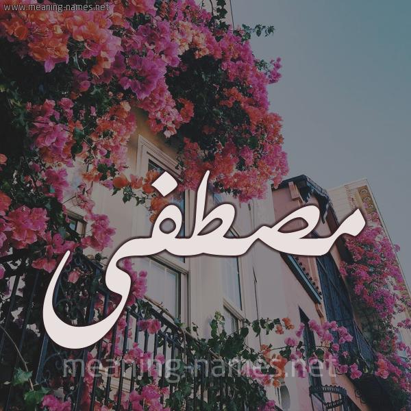 بالصور صور اسم مصطفى , اجمل اشكال اسم مصطفى 2835 2