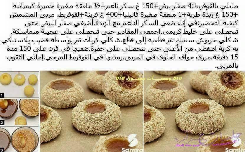 صورة حلويات الافراح بالصور والطريقة , تحضير حلويات الاعراس