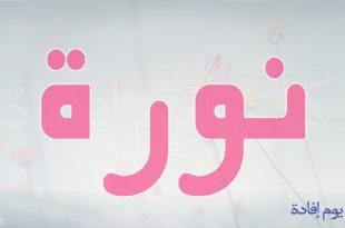 صورة معنى اسم نوره , لمن يحملون اسم نورة