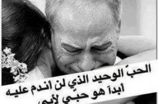 صور كلمات عن الاب الحنون , تحيه الى والدى العزيز