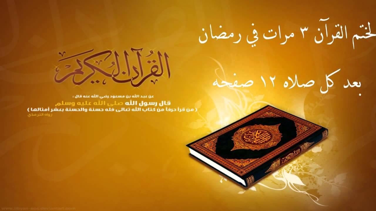 صورة ختم القران في رمضان , كيف اختم القران فى شهر رمضان 2859 1