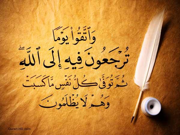 صورة ختم القران في رمضان , كيف اختم القران فى شهر رمضان 2859
