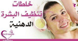 صورة تنظيف البشرة الدهنية , نظفى بشرتك واهتمى بها