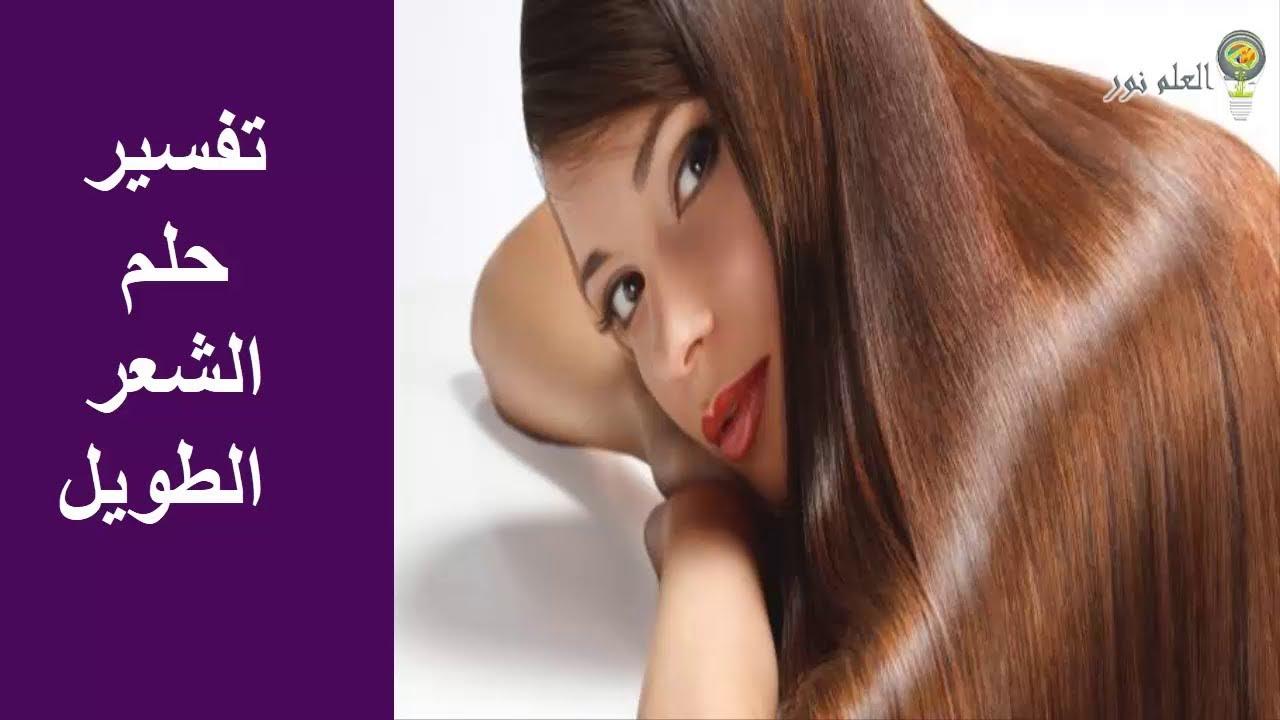 صور تفسير حلم الشعر الطويل , احلامنا وبما يمكن تفسيرها
