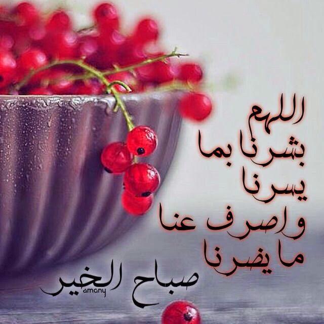 بالصور صور صباحيات , صباحكم خير وفرحه 2879 5