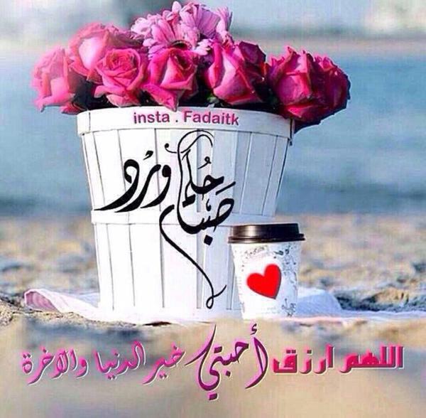 بالصور صور صباحيات , صباحكم خير وفرحه 2879 9