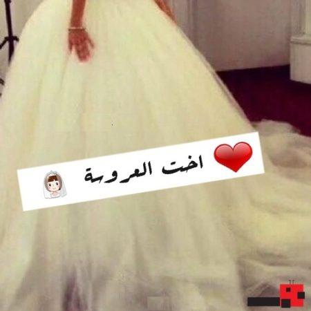 بالصور صور مكتوب عليها اخت العروسه , فرحه اخت العروسه 2883 1