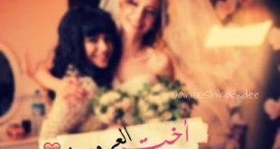 صوره صور مكتوب عليها اخت العروسه , فرحه اخت العروسه